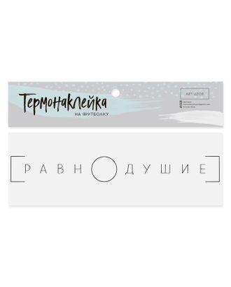 Термотрансфер для текстиля «Равнодушие» р.1,5х14,5 см арт. СМЛ-11937-1-СМЛ3574078