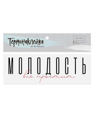 Термотрансфер для текстиля «Молодость» р.6,5х18 см арт. СМЛ-11939-1-СМЛ3574085