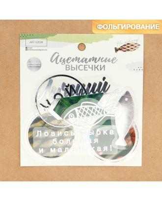 Набор ацетатных высечек с фольгированием «На рыбалку», 11 × 12 см арт. СМЛ-12530-1-СМЛ3605615
