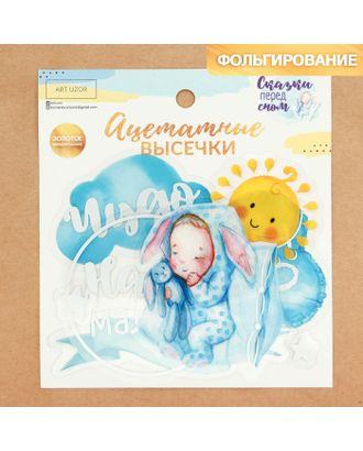 Набор ацетатных высечек «Сказки перед сном», 11 × 12 см арт. СМЛ-12533-1-СМЛ3605634