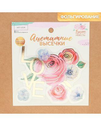 Набор ацетатных высечек с фольгированием «Букет невесты», 11 × 12 см арт. СМЛ-12534-1-СМЛ3605640
