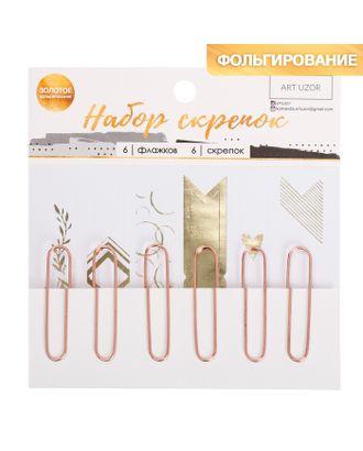Скрепки с бумажным флажком Golden treasure, 11 × 11 см арт. СМЛ-12545-1-СМЛ3605819