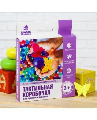"""Тактильная коробочка """"Удивительный мир бабочек"""" с растущими игрушками арт. СМЛ-12814-1-СМЛ3625275"""