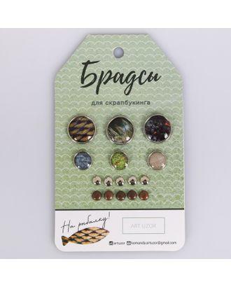 Набор брадсов для скрапбукинга «На рыбалку», 8 × 14 см арт. СМЛ-12899-1-СМЛ3632870