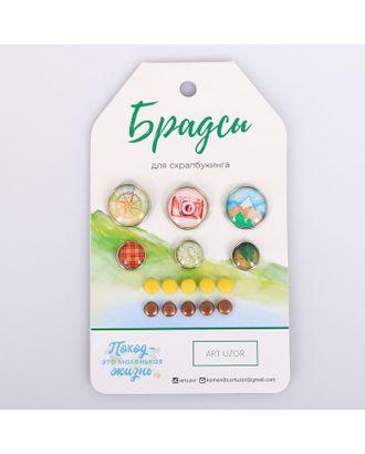 Набор брадсов для скрапбукинга «Поход‒это маленькая жизнь», 8 × 14 см арт. СМЛ-12906-1-СМЛ3632903