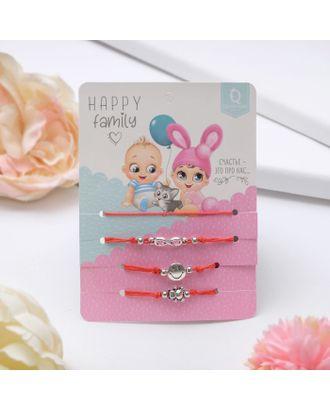 Браслет-оберег Happy family счастье про нас, набор 4 штуки, цвет красный арт. СМЛ-13394-1-СМЛ3672668