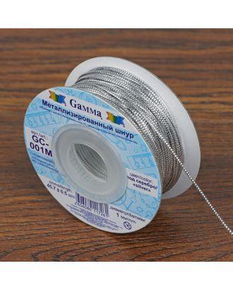 Шнур для плетения, металлизированный, d = 1 мм, 45,7 ± 0,5 м арт. СМЛ-23263-2-СМЛ3675491