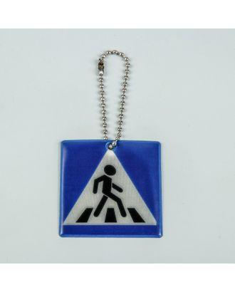 Светоотражающий элемент «Пешеходный переход», 4,8 × 4,8 см, цвет синий арт. СМЛ-26478-1-СМЛ3707948