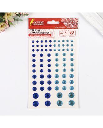 """Стразы самоклеящиеся """"Круглые"""", 6-15 мм, 80 штук, синие и голубые, на подложке арт. СМЛ-27917-1-СМЛ3734691"""