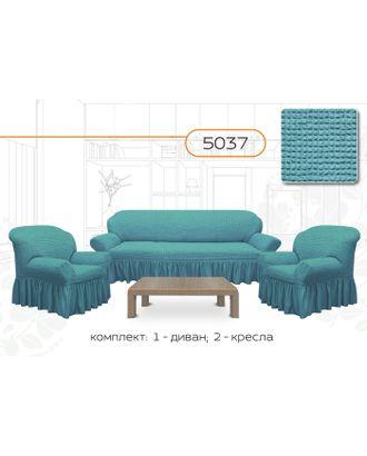 Чехол для мягкой мебели 3-х предметный 5037, трикотаж, 100% п/э арт. СМЛ-37334-1-СМЛ0003739451