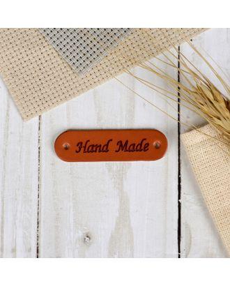 Нашивка «Hand made», 10 шт, 4,5 × 1,3 см арт. СМЛ-15121-1-СМЛ3863063