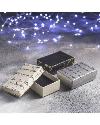 """Коробочка подарочная под набор """"Курсив"""", 9*9 (размер полезной части 8,3х8,3см) арт. СМЛ-23494-2-СМЛ3870253"""