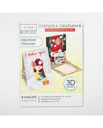 Набор для создания объемной открытки «Озорные мышки»,12,4 х 16,2 см арт. СМЛ-15654-1-СМЛ3904647