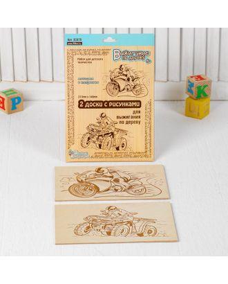 """Доски для выжигания """"Квадроцикл и мотоцикл"""", 2 шт арт. СМЛ-15684-1-СМЛ3909130"""
