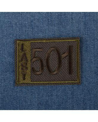 Термоаппликация «Last 501» р.3,3х4,6 см арт. СМЛ-29110-2-СМЛ3913768