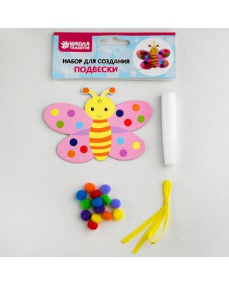 Набор для создания подвески «Бабочка» клей 6 мл арт. СМЛ-16012-1-СМЛ3925216