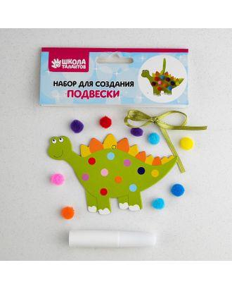 Набор для создания подвески «Забавный динозавр» клей 6 мл арт. СМЛ-16019-1-СМЛ3925223