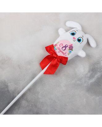 Мягкая игрушка «С 8 марта!», зайка, на палочке арт. СМЛ-121043-1-СМЛ0003936244