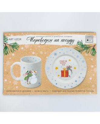 Переводки на посуду (холодная деколь) «Лучший подарок», 21  х 14,8 см арт. СМЛ-16384-1-СМЛ3947584