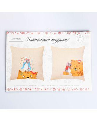 Интерьерные подушки «Настоящие друзья», набор для шитья 21х29,7 см арт. СМЛ-16459-1-СМЛ3951530