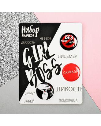 "Значки закатные - мини ""GirlBoss"", 9  х 11,5 см арт. СМЛ-17530-1-СМЛ4001543"