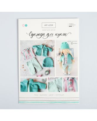 Одежда для куклы «Мята», набор для шитья, 21х29.7х0.7 см арт. СМЛ-17892-1-СМЛ4018658