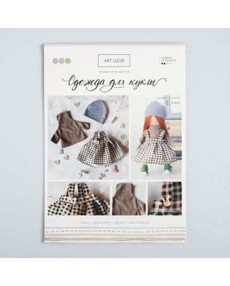 Одежда для куклы «В клетку», набор для шитья, 21х29.7х0.7 см арт. СМЛ-17894-1-СМЛ4018660