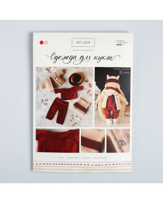 Одежда для куклы  «Тепло», набор для шитья,  21х29.7х0.7 см арт. СМЛ-17895-1-СМЛ4018661