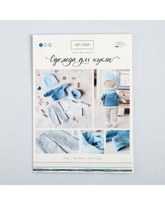 Одежда для куклы «Стиляга», набор для шитья,  21х29.7х0.7 см арт. СМЛ-17896-1-СМЛ4018662