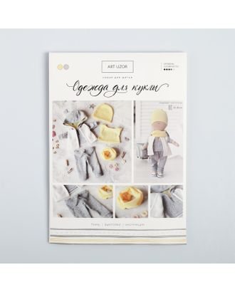 Одежда для куклы «Спорт», набор для шитья, 21х29.7х0.7 см арт. СМЛ-17897-1-СМЛ4018663