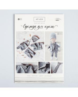 Одежда для куклы «Классика», набор для шитья, 21х29.7х0.7 см арт. СМЛ-17898-1-СМЛ4018664