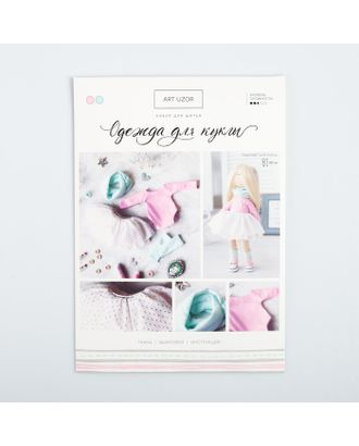 Одежда для куклы «Балерина», набор для шитья,  21х29.7х0.7 см арт. СМЛ-17899-1-СМЛ4018665