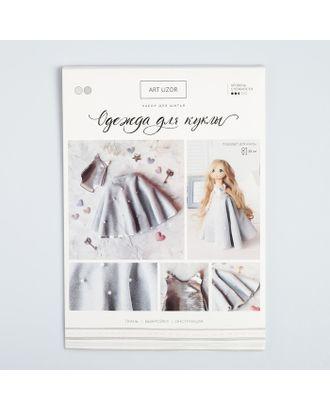 Одежда для куклы «Блеск», набор для шитья, 21х29.7х0.7 см арт. СМЛ-17900-1-СМЛ4018666