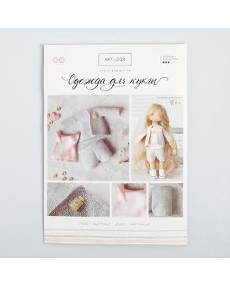 Одежда для куклы «Шик», набор для шитья, 21х29.7х0.7 см арт. СМЛ-17902-1-СМЛ4018668