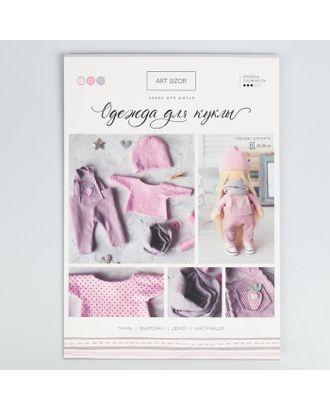 Одежда для куклы «На прогулку», набор для шитья, 21х29.7х0.7 см арт. СМЛ-17956-1-СМЛ4020492