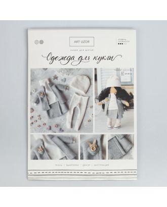 Одежда для куклы «Теплое настроение», набор для шитья, 21х29.7х0.7 см арт. СМЛ-17957-1-СМЛ4020493