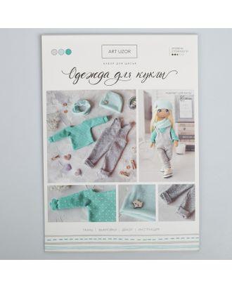 Одежда для куклы «Малышка», набор для шитья, 21х29.7х0.7 см арт. СМЛ-17959-1-СМЛ4020495