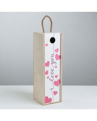 Ящик под бутылку «I love you», 11 × 33 × 11 см арт. СМЛ-121039-1-СМЛ0004026324