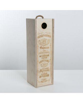 Ящик под бутылку «Поздравляю с 23 февраля», 11 × 33 × 11 см арт. СМЛ-121033-1-СМЛ0004026336