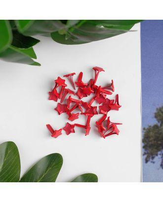 """Брадсы для скрапбукинга """"Звёздочка красная"""" набор 30 шт 0,8х0,8х0,8 см арт. СМЛ-18547-1-СМЛ4053707"""