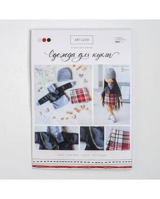 Одежда для куклы «Рок», набор для шитья, 21х29.7х0.7 см арт. СМЛ-18771-1-СМЛ4070747