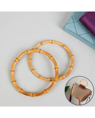 Ручки для сумки, 2 шт, бамбук, d = 17 см, толщина 0,8 см арт. СМЛ-24302-2-СМЛ4080005