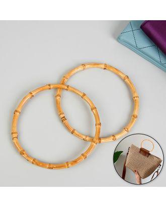 Ручки для сумки, 2 шт, бамбук, d = 17 см, толщина 0,8 см арт. СМЛ-24302-1-СМЛ4080006