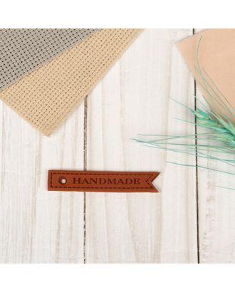 Нашивка из кожзама Hand made (наб 10шт цена за наб) 5,5*1см АУ арт. СМЛ-19400-1-СМЛ4110301