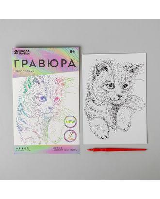 """Гравюра """"Пушистый котенок"""" A5, с металлическим голографическим эффектом арт. СМЛ-19449-1-СМЛ4110937"""