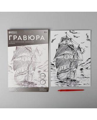 """Гравюра """"Корабль в море"""" A4, с металлическим серебряным эффектом арт. СМЛ-19453-1-СМЛ4110941"""