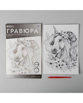 """Гравюра """"Единорог в цветах"""" A4, с металлическим серебряным эффектом арт. СМЛ-19455-1-СМЛ4110943"""