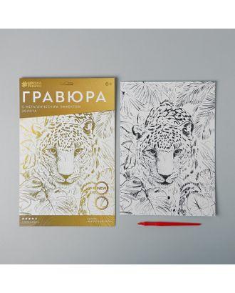 """Гравюра """"Леопард в джунглях"""" A4, с металлическим золотым эффектом арт. СМЛ-19457-1-СМЛ4110945"""