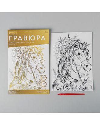 """Гравюра """"Лощадь в цветах"""" A4, с металлическим золотым эффектом арт. СМЛ-19459-1-СМЛ4110947"""