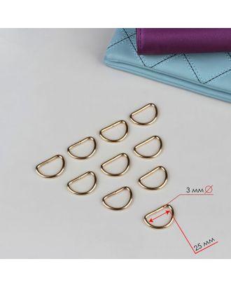Полукольцо для сумок ш.2,5см, толщина-3мм, 10шт арт. СМЛ-29320-1-СМЛ4155272